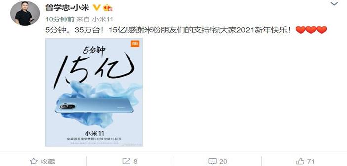 Xiaomi mi 11 vendido 350000 unidades en su primer día